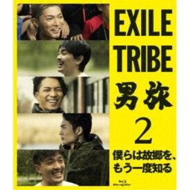EXILE TRIBE 男旅2 僕らは故郷を、もう一度知る 【Blu-ray】