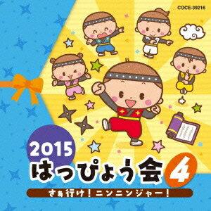 (教材)/2015 はっぴょう会 4 さぁ行け!ニンニンジャー! 【CD】