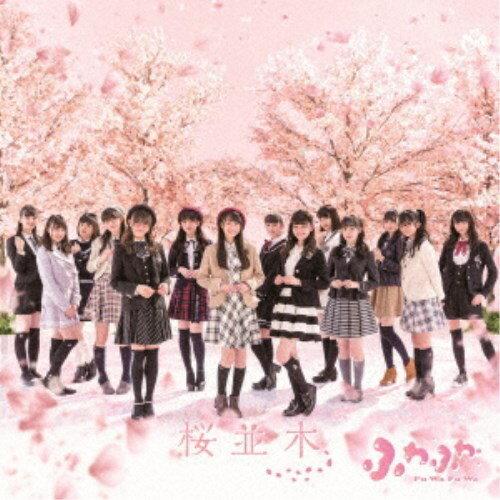ふわふわ/桜並木 【CD+Blu-ray】