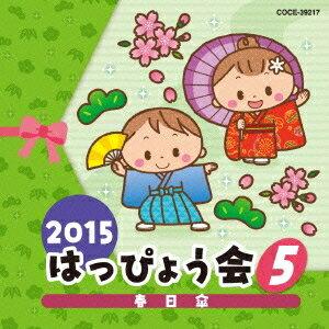 (教材)/2015 はっぴょう会 5 春日傘 【CD】