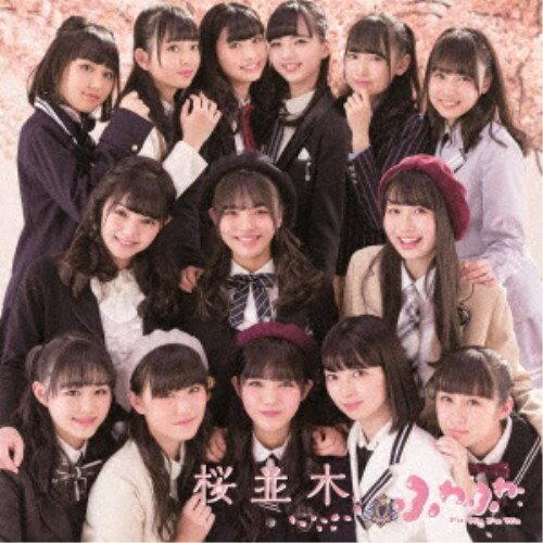 ふわふわ/桜並木 【CD】