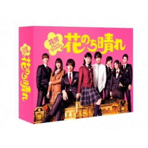【送料無料】≪初回仕様≫花のち晴れ〜花男Next Season〜 DVD-BOX 【DVD】