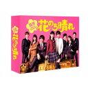 【送料無料】花のち晴れ〜花男Next Season〜 DVD-BOX 【DVD】
