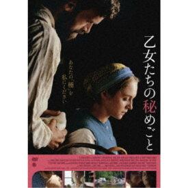 乙女たちの秘めごと 【DVD】