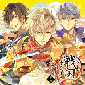 (ゲーム・ミュージック)/イケメン戦国◆時をかける恋 キャラクターソング&ドラマCD 第二弾 【CD】