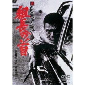 新 仁義なき戦い 組長の首 【DVD】