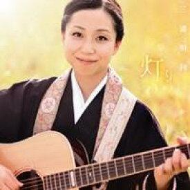 三浦明利/灯り-akari- 【CD】