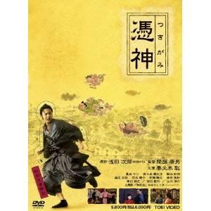 憑神 特別限定版(初回限定) 【DVD】