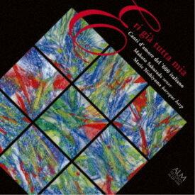 櫻田亮 西山まりえ/あなたはすべて私のものだった -17世紀イタリアの恋歌- 【CD】