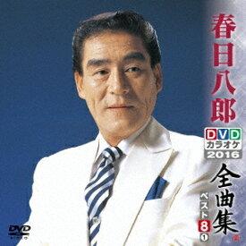 春日八郎DVDカラオケ全曲集ベスト8 vol.1 2016 【DVD】