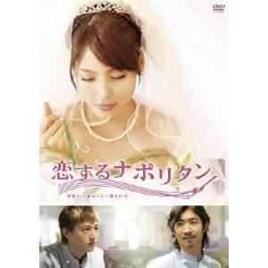 恋するナポリタン 〜世界で一番おいしい愛され方〜 スペシャル・エディション 【DVD】