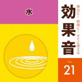 (効果音)/舞台に!映像に!すぐに使える効果音 21 水 【CD】