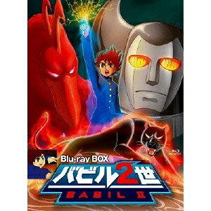 【送料無料】バビル2世 Blu-ray BOX 【Blu-ray】