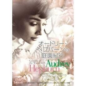 オードリー・ヘプバーンの庭園紀行 5枚セット 【DVD】