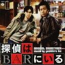 池頼広/探偵はBARにいる オリジナルサウンドトラック 【CD】