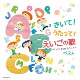 (V.A.)/きいて!うたって!えいごの歌〜Let's Sing ABC♪〜 ベスト 【CD】