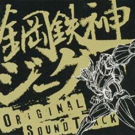 (アニメーション)/TVアニメ 鋼鉄神ジーグ オリジナルサウンドトラック 【CD】