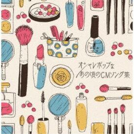 (V.A.)/オシャレポップなあの頃のCMソング集 【CD】