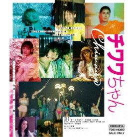 チワワちゃん 【Blu-ray】