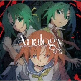彩音/Analogy 〜彩音 HIGURASHI Song Collection〜 (初回限定) 【CD+Blu-ray】