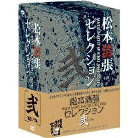 松本清張セレクション 弐 【DVD】