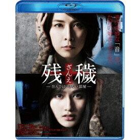 残穢【ざんえ】-住んではいけない部屋- 【Blu-ray】