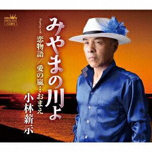 小林薪示/みやまの川よ/恋物語/愛の嵐…おまえ 【CD】