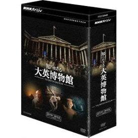 NHKスペシャル 知られざる大英博物館 DVD-BOX 【DVD】