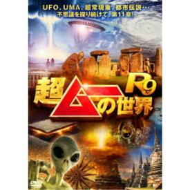 超ムーの世界R9 【DVD】