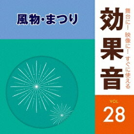 (効果音)/舞台に!映像に!すぐに使える効果音 28 風物・まつり 【CD】