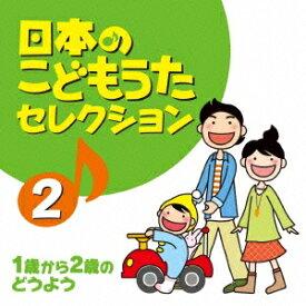 (童謡/唱歌)/日本のこどもうたセレクション2 1歳から2歳のどうよう 【CD】