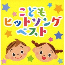(キッズ)/こどもヒットソング ベスト 【CD】