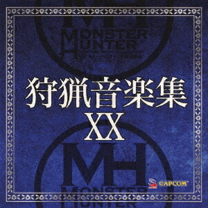 (ゲーム・ミュージック)/モンスターハンター 狩猟音楽集XX 【CD】