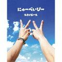 【送料無料】スカイピース/にゅ〜べいび〜《完全生産限定スカイ盤》 (初回限定) 【CD+DVD】