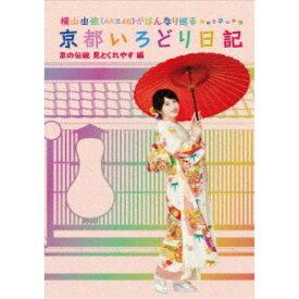 横山由依(AKB48)がはんなり巡る 京都いろどり日記 第5巻 「京の伝統見とくれやす」編 【Blu-ray】