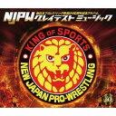 【送料無料】(スポーツ曲)/新日本プロレスリング旗揚げ40周年記念アルバム NJPWグレイテストミュージック 【CD】