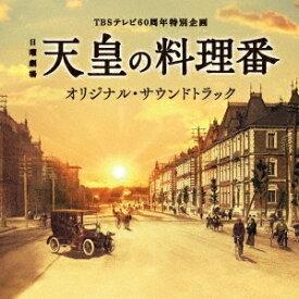 羽毛田丈史・やまだ豊/TBSテレビ60周年特別企画 日曜劇場 天皇の料理番 オリジナル・サウンドトラック 【CD】
