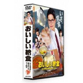 おいしい給食 【DVD】