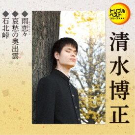 清水博正/雨恋々/哀愁の奥出雲/石北峠 【CD】