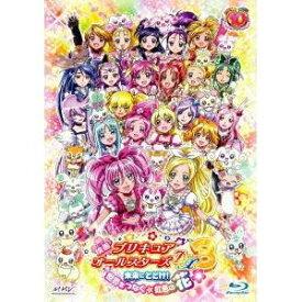 映画プリキュアオールスターズDX3 未来にとどけ!世界をつなぐ☆虹色の花 【Blu-ray】