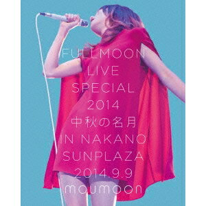 moumoon/FULLMOON LIVE SPECIAL 2014 中秋の名月 IN NAKANO SUNPLAZA 2014.9.9 【Blu-ray】
