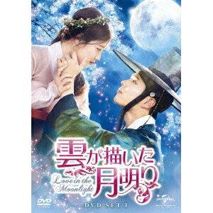 【送料無料】雲が描いた月明り DVD SET1(お試しBlu-ray付き) 【DVD】
