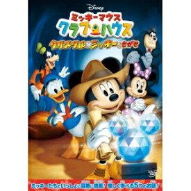 ミッキーマウス クラブハウス/クリスタル・ミッキーをさがせ 【DVD】