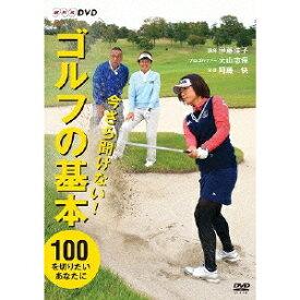 今さら聞けない!ゴルフの基本 【DVD】