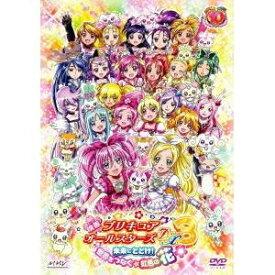 映画プリキュアオールスターズDX3 未来にとどけ!世界をつなぐ☆虹色の花《通常版》 【DVD】