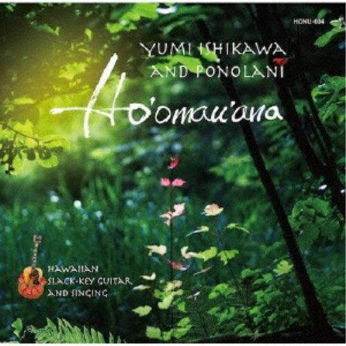 石川優美&Pono Lani/Ho'omau'ana 【CD】