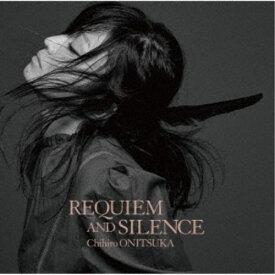 鬼束ちひろ/REQUIEM AND SILENCE《通常盤》 【CD】