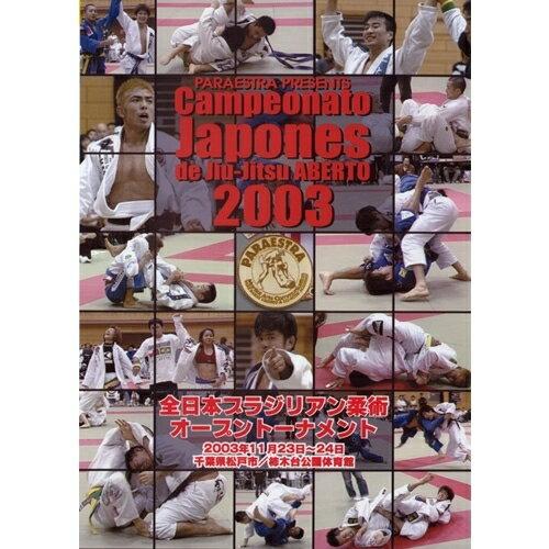 全日本ブラジリアン柔術オープントーナメント2003 【DVD】