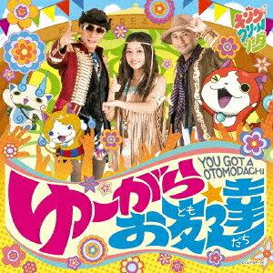 キング・クリームソーダ/ゆーがらお友達 【CD+DVD】