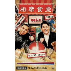 相席食堂 Vol.1 〜ディレクターズカット〜 (初回限定) 【DVD】